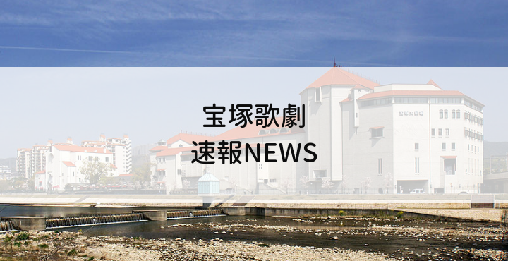 宝塚歌劇速報ニュース