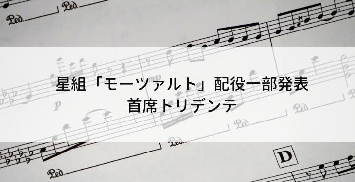 組 宝塚 モーツァルト 星