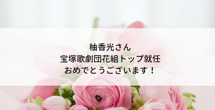 宝塚 歌 劇団 ニュース 速報