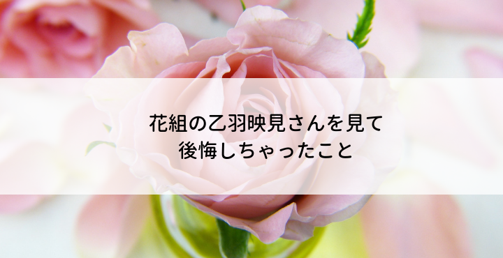 組 宝塚 花