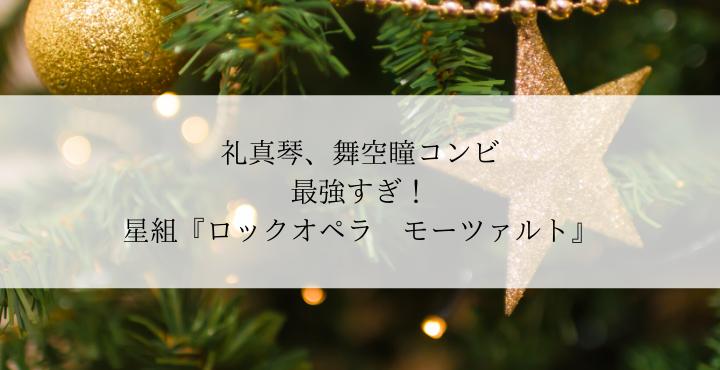 星 モーツァルト 宝塚 組