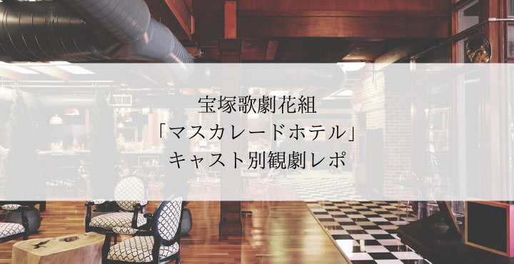 マスカレード ホテル 宝塚