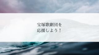 宝塚 歌 劇団 ツイッター
