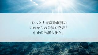 宝塚 ニュース