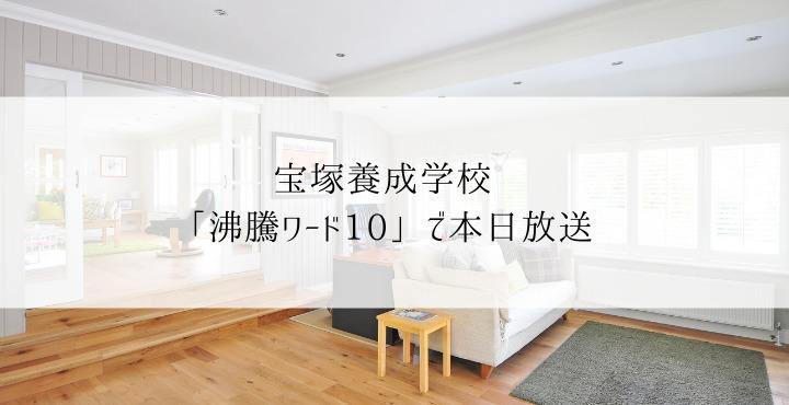沸騰 ワード 10 宝塚